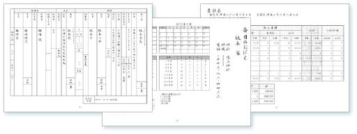 経歴・斎日のおぼえ・集計表