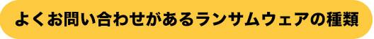ripurasu_midashi_ransom