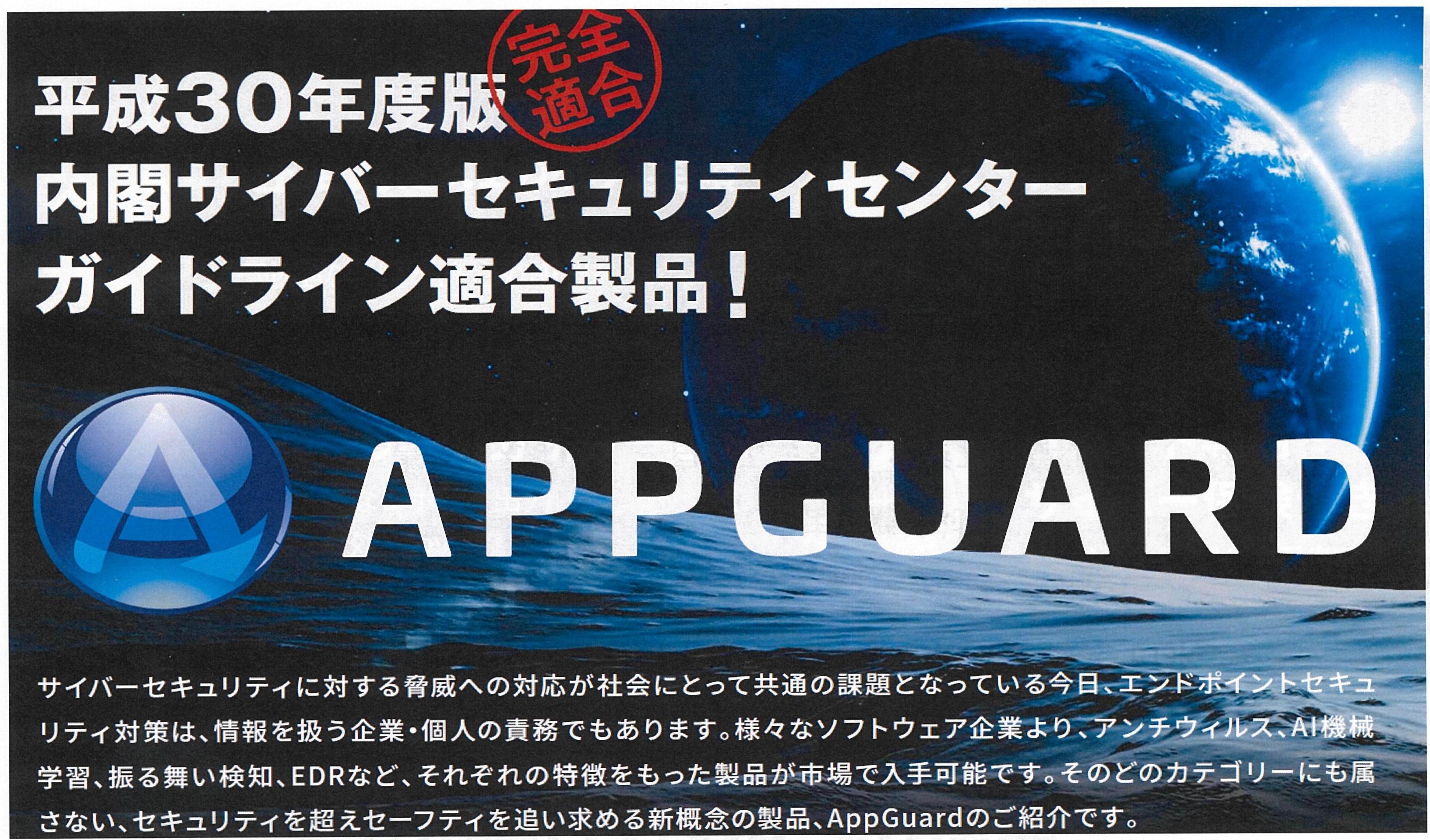 appguard-01